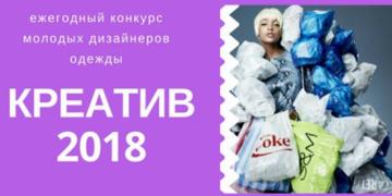 """Осталось всего 5 дней, чтобы подать заявку на """"Креатив-2018""""!"""