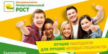 Молодежный форум «Профессиональный рост»: регистрация началась!