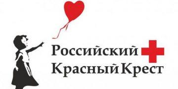 Финал III Областного конкурса творческих работ от ГУ и Российского Красного Креста