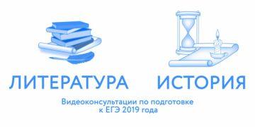 Нашим абитуриентам: видеорекомендации ЕГЭ-2019 по литературе и истории