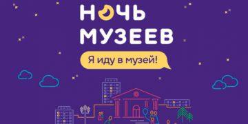 «Ночь музеев-2021»: ищем самое интересное!