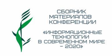 Вышел сборник Всероссийской студенческой конференции  «Информационные технологии в современном мире – 2020»