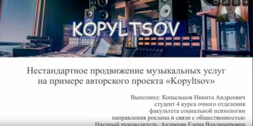 """""""Новые голоса в науке"""": видео победителей. Часть 1"""