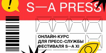 STENOGRAFFIA открывает онлайн-курс для волонтёров пресс-службы