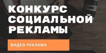 Рекламистам и журналистам: региональный конкурс молодежных работ по социальной рекламе