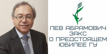 Близится юбилей Гуманитарного: публикуем обращение Льва Абрамовича Закса