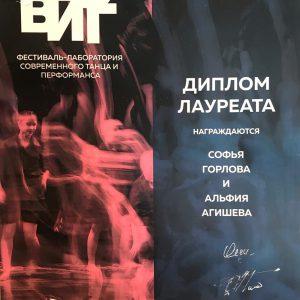 Поздравляем студенток ФСТ Софью Горлову и Альфию Агишеву