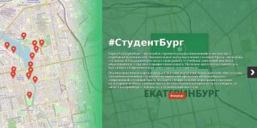 Интерактивная карта #СтудентБург: проверь, как хорошо ты знаешь столицу Урала