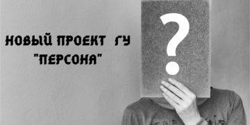 """Проект """"Персона"""" в Гуманитарном"""